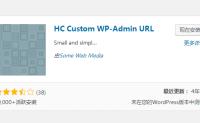 WP后台登录地址修改插件——HC Custom WP-Admin URL讲解