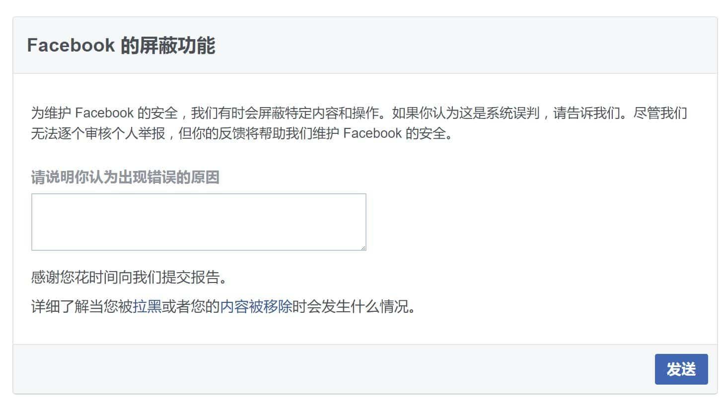 当你的Facebook账号禁止加好友、禁止发消息怎么办?