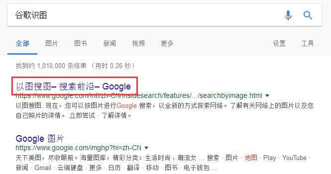 谷歌图片外链讲解