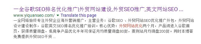 最好的网页描述写法,没有之一!