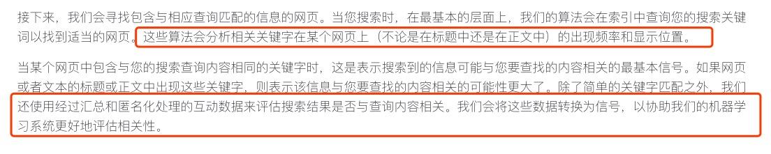 不管是seo新手还是老鸟,都应该好好看一遍的信息(2)